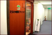 滋賀医科大学サテライト たなか睡眠クリニック・入り口